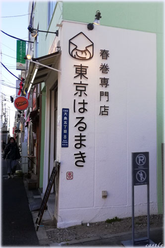 東京はるまき