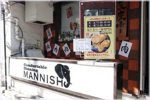 塩生姜らー麺@MANNISH