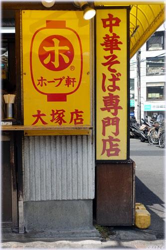 ホープ軒本舗@大塚