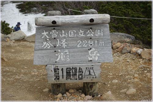 旭岳第一展望台