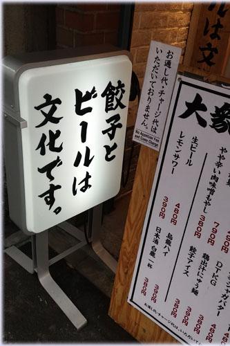 肉汁餃子製作所