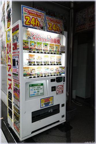 アニメ自販機