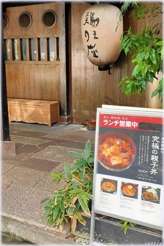 鶏味座@青山
