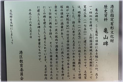 亀山碑@亀塚