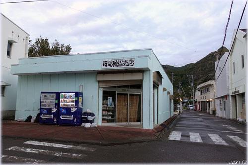 母島漁協売店