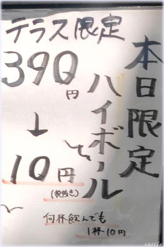 ハイボール10円