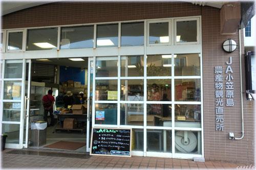 JA小笠原島農産物観光直売所