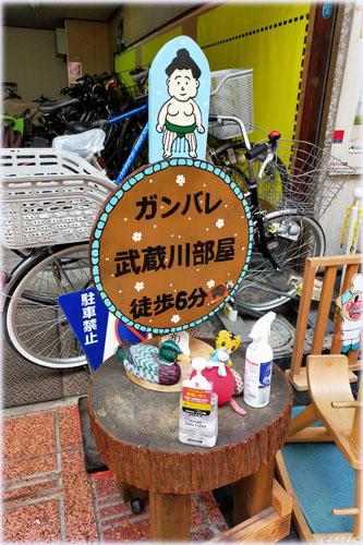 武蔵川部屋