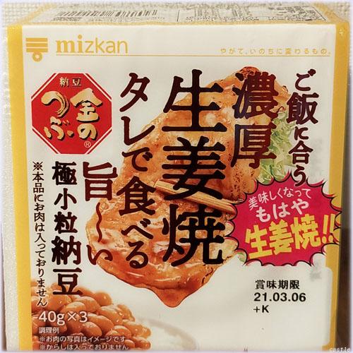 生姜焼き味の納豆