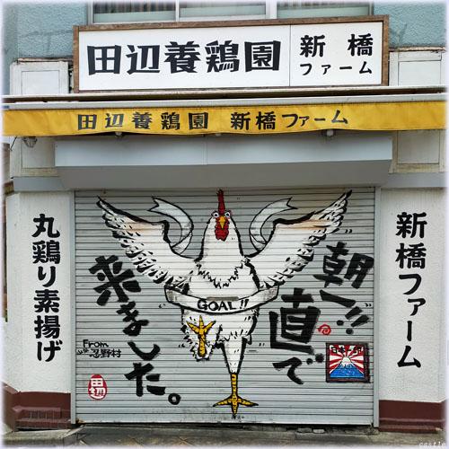 田辺養鶏園